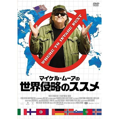 マイケル・ムーアの世界侵略のススメ 出演・監督:マイケル・ムーア