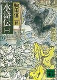 水滸伝(一) (講談社文庫)