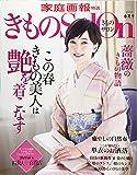 きものSalon2018春夏号 (家庭画報特選)