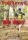 別冊PEAKS Trail Running magazine 2017[雑誌] エイムック