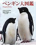 ペンギン大図鑑