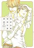 なかじまなかじま 2 (花とゆめコミックス)