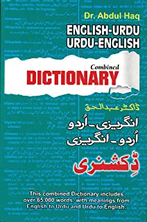 The Oxford English-Urdu Dictionary (Multilingual Edition
