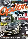 Option (オプション) 2017年 6月号 [雑誌]