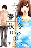 春夏秋冬Days(1) (BE・LOVEコミックス)