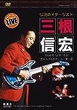 シャープ5 三根信宏 '98 12.15 Live in メルパルク [DVD]