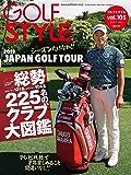 Golf Style(ゴルフスタイル) 2019年 07月号 [雑誌]