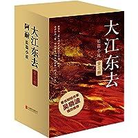 大江东去(套装共3册)