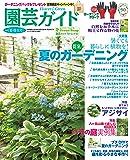園芸ガイド 2019年 06月 夏特大号