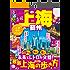 るるぶ上海・蘇州(2019年版) (るるぶ情報版(海外))