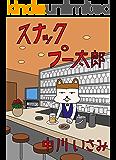 スナックプー太郎 1巻