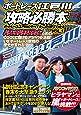 ボートレース江戸川攻略必勝本VOL.1