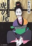 虎の尾―死なない男・同心野火陣内 (ハルキ文庫 わ 2-5 時代小説文庫)