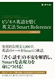 ビジネス英語を磨く 英文法 Smart Reference (Z会のビジネス英語)