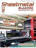 Sheetmetal (シートメタル) ましん&そふと 2019年 08月号 [雑誌]