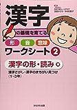 漢字の基礎を育てる形・音・意味ワークシート 2漢字の形・読み 編