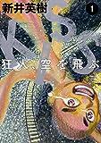 KISS 狂人、空を飛ぶ 1 (ビームコミックス)
