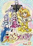 フレッシュプリキュア!【5】 [DVD]