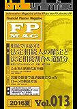 ファイナンシャル・プランナー・マガジン Vol.013(2016年夏号) FPMAG