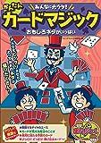 みんなに大ウケ! かんたんカードマジック おもしろネタがいっぱい (まなぶっく)