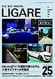 LIGARE vol.25 Ha:moがつくる都市交通システム
