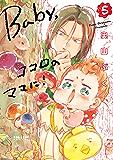 Baby,ココロのママに!(5) (ポラリスCOMICS)