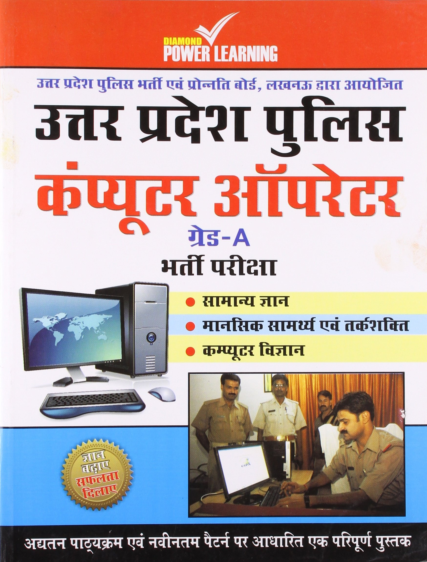 Buy UP Police Computer Operator Book Online at Low Prices in India | UP  Police Computer Operator Reviews & Ratings - Amazon.in