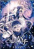 『テガミバチ』ドラマCD (<CD>)