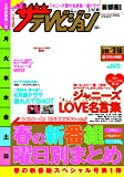 ザテレビジョン 首都圏関東版 2018年3/16号