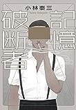 記憶破断者 (幻冬舎単行本)