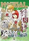 日本初のビジネス漫画雑誌MyGOAL【3号】