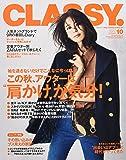 CLASSY.(クラッシィ) 2017年 10 月号 [雑誌]