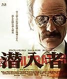 潜入者 [Blu-ray]