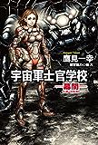 宇宙軍士官学校―幕間(インターミッション)― (ハヤカワ文庫JA)