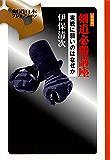 剣道必勝講座 : 実戦に弱いのはなぜか [新装版]