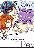 Sweet Sweet リベンジ(2) (ARIAコミックス)