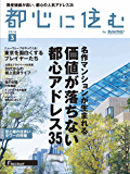 都心に住む by SUUMO 2016年 03月号 [雑誌] (バイスーモ)