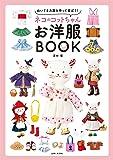 ネコのコットちゃんお洋服BOOK