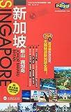 乐游全球:新加坡(附超大实用可剪切地图)