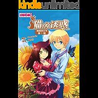 猫的诱惑1(上)(中小学生最爱 爸爸妈妈优选) (漫画版电子书)