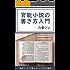 官能小説の書き方入門: 現役ライターが教えるとっておきの秘訣