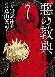 悪の教典(7) (アフタヌーンコミックス)
