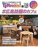 TJHiroshima2019年9月