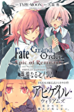 Fate/Grand Order -Epic of Remnant- 亜種特異点Ⅳ 禁忌降臨庭園 セイレム 異端なるセイレム: 1 (REXコミックス)
