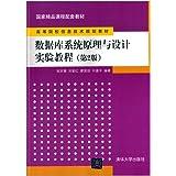 高等院校信息技术规划教材:数据库系统原理与设计实验教程(第2版)