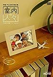 室内の人々 [DVD]