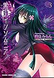 黒姉インソムニア 3 (ドラゴンコミックスエイジ)