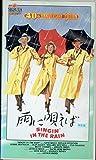 雨に唄えば/特別版 [VHS]