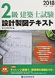2級建築士試験 設計製図テキスト〈平成30年度版〉