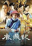 [DVD]鹿鼎記(ろくていき) ロイヤル・トランプ DVD-BOXII
